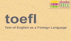 托福课程 TOEFL
